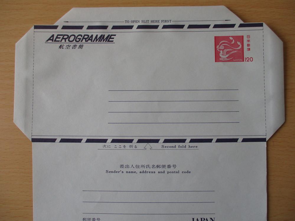 航空書簡は現在も使われていますか? 手元に未使用品が多くあるのですが、処分する方法はありますか? ?