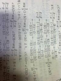 argの中身が違うのに=として良いでしょうか? 原点からの角度が1+3iで決まって係数的なのが長さになるから、角度は同じだよねって解釈でいいですか?