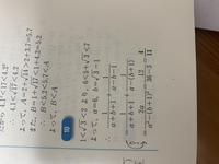 基礎問題精講 数学1Aの問題集です。 なぜ1つ目の=から2つ目の=になるのかが分かりません。 よかったら教えてください。 画像が見にくくてすみません。