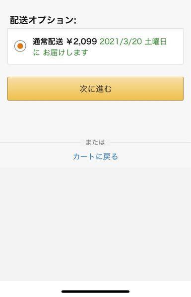 Amazonプライム会員だったら通常配送料はかからなと聞いたのですがレジに進んだらこの画面になりました。カートに入れた商品は1円です。