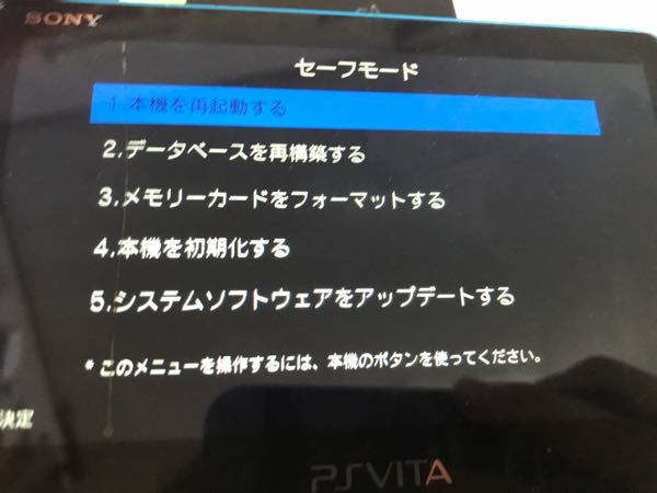 先程、PlayStation Vitaのロック画面が解除できず初期化してアカウントをもう一度取り戻そうとしたのですがセーフモードというものが出てきました。どれを押せばいいのでしょうか