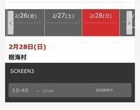 今度、ららぽーとに映画を見に行くのですが 上映スケジュールを見るとチケットが販売期間外 になっていました。これってららぽーとに行ってもチケットが取れない(映画が見れない)ということなのでしょうか??
