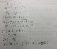 数A 整数の性質 整数解 次の方程式の整数解を全て求めよ。 という問題で、4x+5y=1や13x+8y=7など、右辺が1以上のときは画像の方法で求めたら答えがあっているのですが、9x+7y=0のときなど、右辺が0のと...
