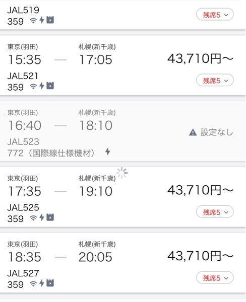 こちらの写真のようにどの日付を見てもファーストクラス残り5席になっています。 A350には12席ファーストがあるのですがどう言う事でしょうか? 分かる方お願いします。