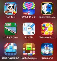 これらのアプリはお金が稼げるって広告にあったのでいれたものです paypayとして使えるらしいのですが 本当にお金になるんですか? 道のりが長くてまだpaypayにできていません ゲームをするのは苦じゃないので平気なんですが お金に変わらないなら消したいです