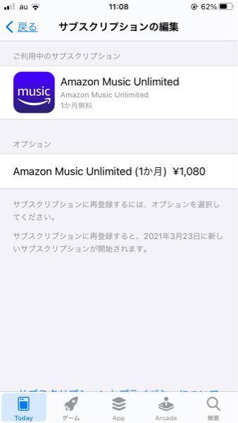 Amazon music unlimitedを解約したいのですが、解約ボタンがありません。 今さっき登録して、今は無料期間だそうです。 この場合、次の更新日で1080円取られてしまいますか?