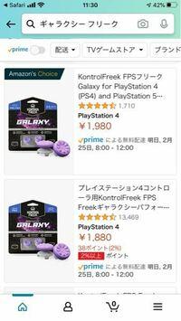 apexでフリークを使ってみたいのですが、非常に偽物が多いと聞きました。Amazonで購入したいのですが、 これが本物なのかどうかはどのように判断したら良いのでしょうか?