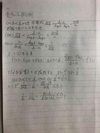 数3の平均値の定理についてです。 写真の問題を平均値の定理を使って解こうとしたのですが、不等号の向きが逆になり範囲が上手く絞れませんでした。 そもそもこの問題は平均値の定理を使って解けるのか、解けると...
