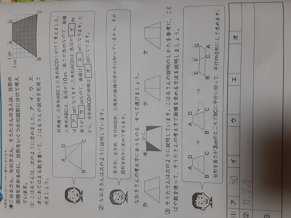 小5の問題ですが、あっているかわからないので答えを教えてくださいm(_ _)m