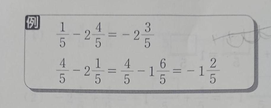 算数が分からないので教えてください。 画像の2つあるうちの下の計算だけなぜ分数の部分をそのまま引けないのですか。 仮分数にして4/5-11/5で答えがー7/5でつまり-1と2/5、こう考えると分...