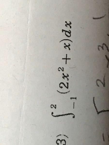 数II積分 これの答えは2分の15ですか?それとも6分の47ですか?