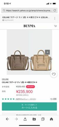 セリーヌ ラゲージナノについて ブルベサマーなのですが、バッグの色で悩んでおります。 スリかデューンどちらが似合いますか?