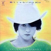 中森明菜の「飾りじゃないのよ涙は」62万枚と 松田聖子の「小麦色のマーメイド」46万枚とでは、  どちらが好きですか??