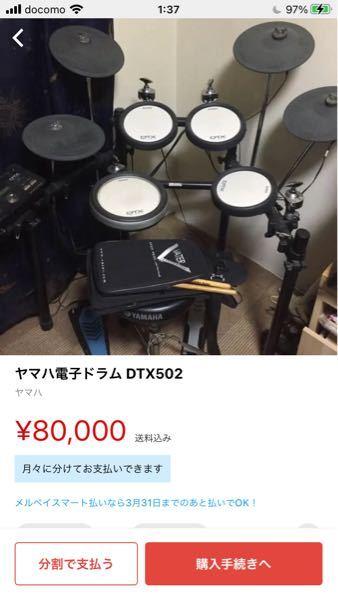 DTX-502の電子ドラム中古について こちらのドラムの購入で悩んでます。 アドバイス頂いた、ハイハットもスタンドだし、タムもメッシュでかつYamahaなので良さそうですが、どう思われますか。 ド