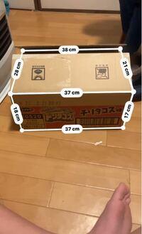 定形外郵便で少し大きめな段ボールって送れますか? 多少の違いは気にしないでください。