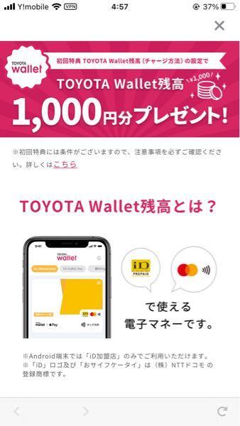 トヨタウォレットのように無料でポイントが1000円位もらえるアプリなどありましたら、ぜひ教えてください。お願いします。