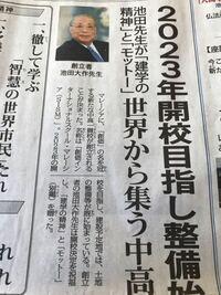 池田大作氏は未だご健在ですか? 性懲りも無く、今朝我が家に届い聖教新聞です。  この新聞の3面に「立正安国論」ではなく、「立正安世界」は我らの大誓願、とかいう見出しがありますが、これはパロディですか?