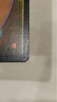 MTGのモックスダイアモンドを購入したのですが これは傷でしょうか?それとも凹みでしょうか? これ以外は綺麗なのでこの傷だといくらくらいで購入しますか?