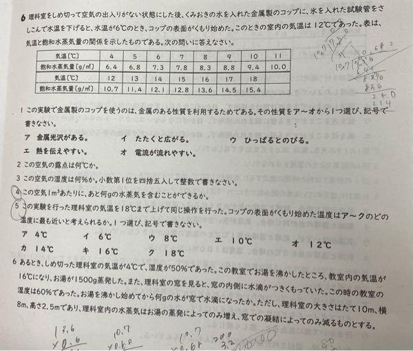 6の6番の解き方を教えてください。 答えは508gです。 中学理科です。