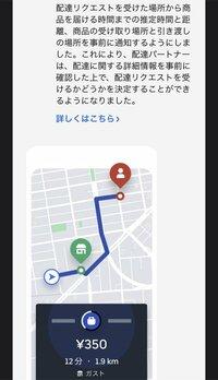 ウーバーイーツの配達について。 配達リクエスト段階でピック先とドロップ先が見えるようになるそうですが(3月1日より京都・福岡で先行)東京にも導入されると思いますか?そんな事をしたら銀座から晴海のタワマン向け配達とかキャンセルだらけになるんじゃないかという気もしますが。