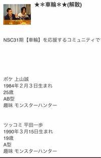 ツイキャス主の平田くんについて質問です。 昔NSCを入っていたのですか?これは平田なんで間違いないよね? なぜ平田くんはNSCをやめたのですか? あと、平田ってインディアンスと同期なんだね。