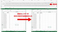 Excel・VBA/商品出荷データに担当者名を入れたい  月ごとの担当カレンダーに日ごとの担当者名が入っています。 画像のように出荷データに担当者名の列【検品担当】を新たに作り 日付に対応する担当者名を入力していきたいのですが、 とにかく出荷量が多いので自動化したいと思っています。  同じファイルに担当カレンダー・出荷データ2つのシートがあります。  VBAで配列?など調べま...