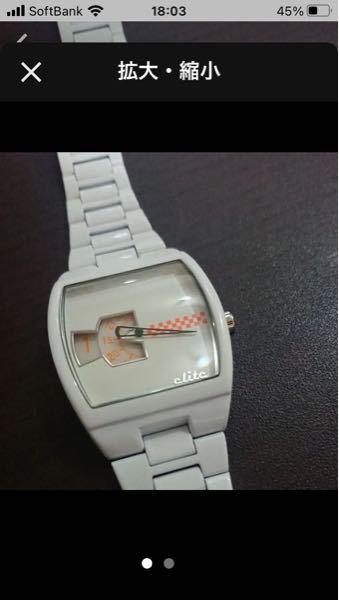 この時計知ってる方?いますか?