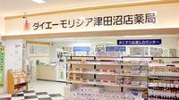 大手スーパーの「ダイエー」はもともと「薬局」だったのですか? 注.コレではありません(↓)