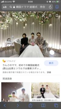 韓国ドラマでよく見る、ブライズルームのような、友達が花嫁さんのところに行くみたいな場所なんていいますか?  写真拝借してすみません これしか見つからず…こんな感じの場所です ブライズルームなんでしょうか?