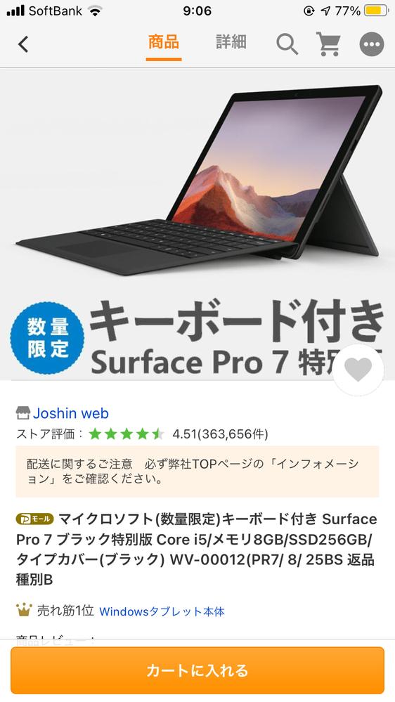 パソコンに全く詳しくないので質問します。 この画像のパソコンはスペック高いですか? 用途は普通にネットを見たり、Excelを使ったりなどです。