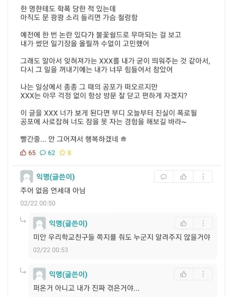 写真の韓国語を日本語に訳して頂きたいです。 できれば下のコメントのところもお願いします。