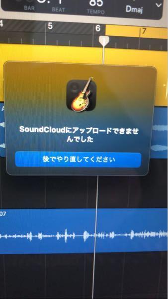MacBookのGarageBandで作ったトラック soundcloudにアップロードしたいのですが アップロードできませんと言う画面がが出てきてアップロード出来ません どうしたらいいでしょうか?