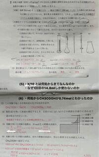 高一化学基礎です。 この問題で分からなかったので教えて頂きたいです! 質問は、画像に書いてあります! よろしければ教えてください(;_;)