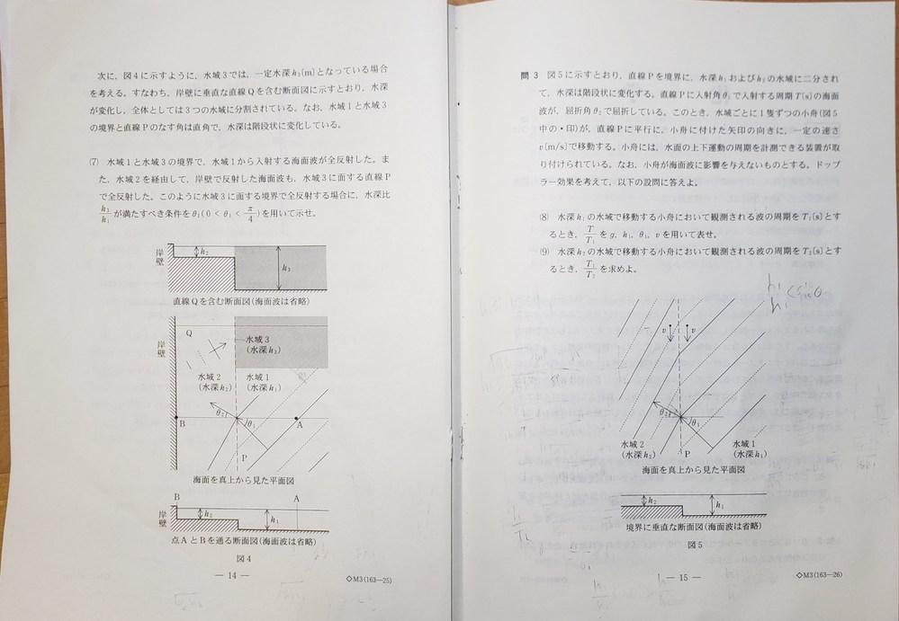二次試験の解答速報が塾などから出ていないのでこの画像の問題を解いていただきたいです。 なお高さhにおける波の速さは√(gh)で定義されています