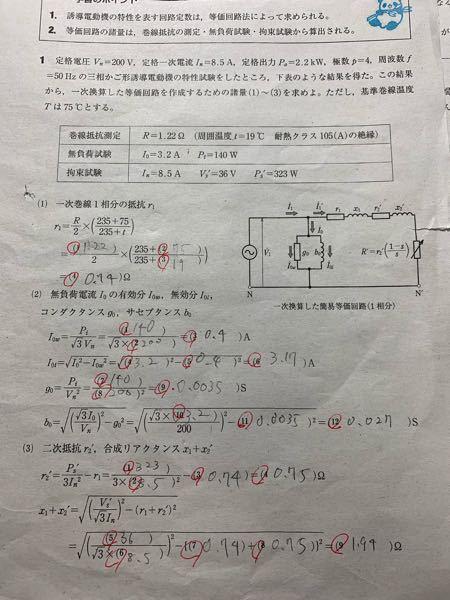 高校の電気機器の専門教科の問題です。授業を聞いていても何がどうなっているのか全く分からなかったので一から詳しく教えていただきたいです