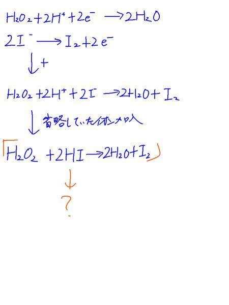 至急お願いいたします。化学の酸化還元反応の問題で化学反応式をたてよ、という問題なのですが、省略されていたイオンを追加するところがよくわかりません。 また、画像の問題では何故2I −は存在を消され...