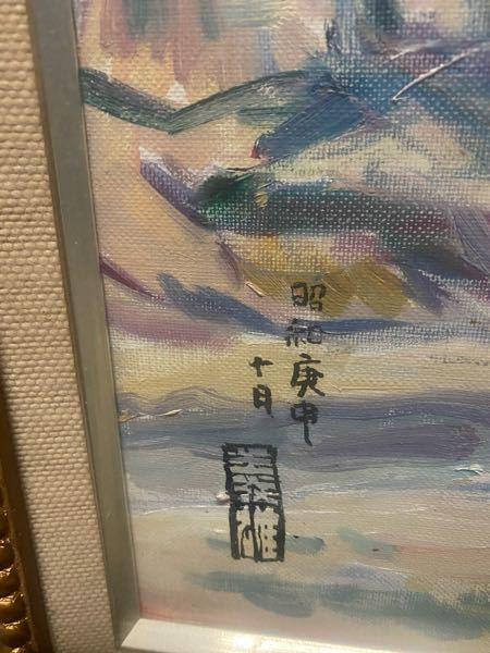 この絵画の作者わかる方いますか?