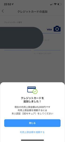 PayPayのチャージができません。 VISAデビットカードを登録し5000円上限で登録できた...