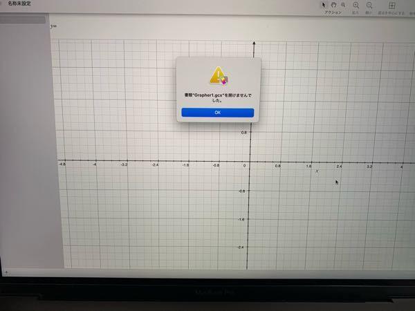 Macに入ってるGrapherというソフトについてです。 x²+y²=4 のように等式の場合は保存したあとに何も問題なくファイルを開けるのですが、 x²+y²<4のように不等式にして領域を表示さ...