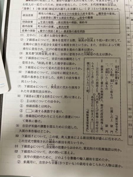 日本史の問題です。 (6)(10)(12)が分かりません。 どなたか分かる方、教えて下さい。