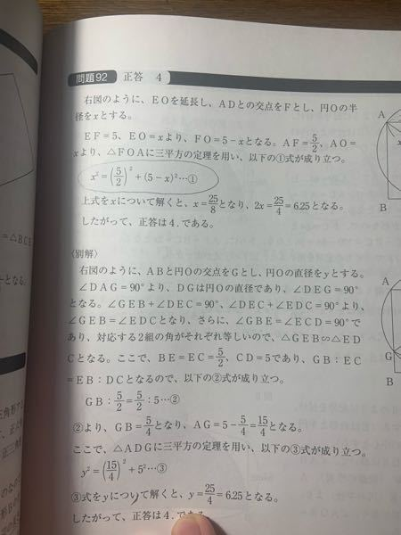 この計算の途中式教えてください! ①ってやつです。