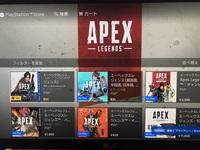 ps4のAPEXって無料ですか? PlayStation Storeのダウンロード  どれをダウンロードしたらいいんですか?
