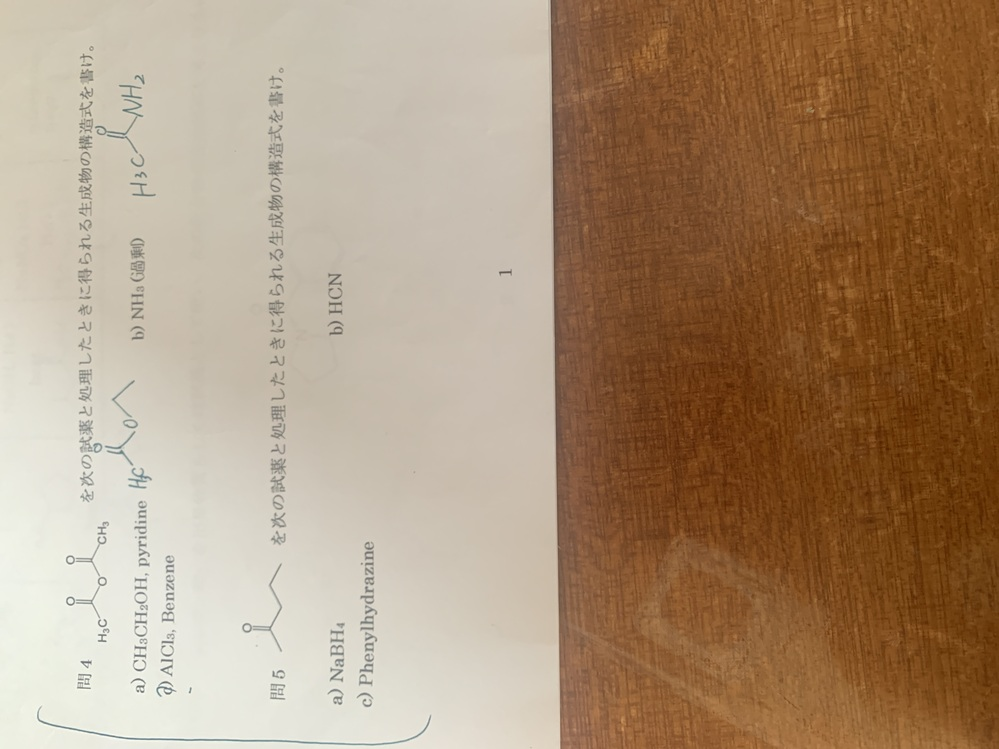 有機化学の問題の回答をお願いします問4と問5です。