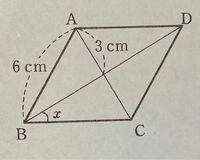 この角度の求め方の解説をお願いします。 問題文は 「四角形ABCDがひし形の時、∠Xの大きさ」 です。