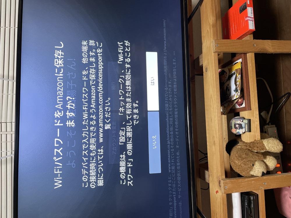 Fire TV stickの設定でwi-FiパスワードをAmazonに保存しますか?でリモコンが効かなくなりました。どうすれば良いですか?