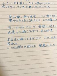 字汚いですよね? 汚いのはわかるんですけど何処を直したらいいかわかりません。 人前でよく書くことがあるので恥ずかしいです。 ご教授お願いします。