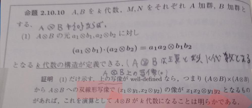 雪江代数2、テンソル積をk代数(環)とするような積演算 画像(雪江代数2p132)の命題には、テンソル積に積演算を定義でき、k代数とみなせると書かれていて、その証明が続いています。 (1)証明の...