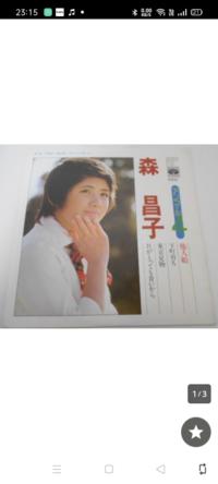 最近、森昌子に興味を持ちました。ユーチューブで美空ひばりと歌っていたのが、きっかけです。 その後、森昌子のアルバムLPをヤフオクで買い集めました。  質問ですが、添付画像。  森 昌子 アンコール4/他人船/...