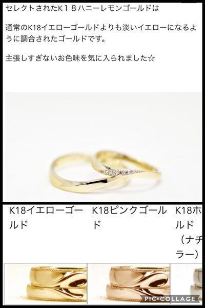 結婚指輪 プラチナorハニーレモンゴールドで悩んでます。 今までは結婚指輪といえばプラチナ!と...