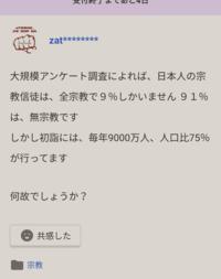 無宗教な人間が初詣に行っては行けないんですか? https://detail.chiebukuro.yahoo.co.jp/qa/question_detail/q14239426474?fr=and_other